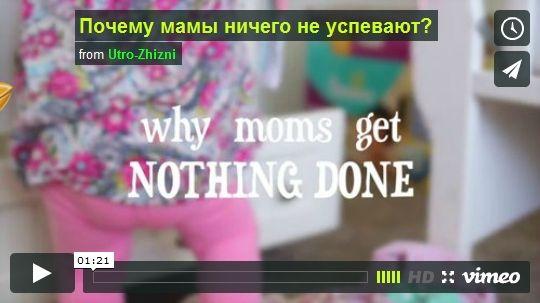 Почему мамы ничего не успевают?