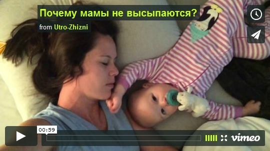 Почему мамы не высыпаются?