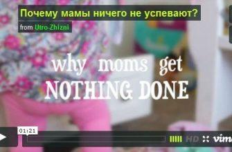 Почему мамы ничего не успевают.