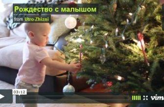 Рождество с малышом
