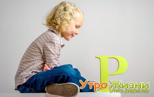 Как научить ребенка выговаривать букву «Р»