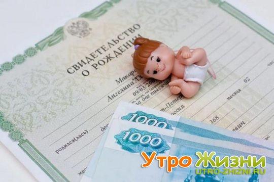 Выплаты за первого ребенка в 2018 году