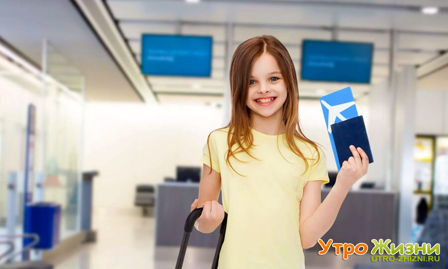 Правила и необходимые документы для выезда ребенка за границу